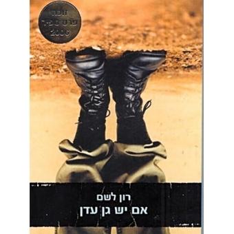 Im iesh gan eden (Si hay un paraíso - Texto en Hebreo)