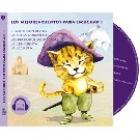 Audiobook: Los mejores cuentos para escuchar I - El gato con botas/La Bella Durmiente/La Cenicienta/Las habichuelas mágicas/La lechera-