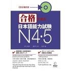 Gokaku dekiru Japanese Language Proficiency Test N4 N5 Nihongo Noryokushiken