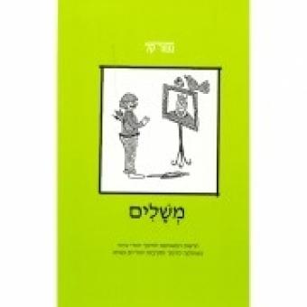 Meshalim. Agadot Haza'el 1 (Llegendes de Haza'el) Text en hebreu fàcil