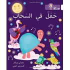 Party in the Clouds Level 11 (Collins Big Cat Arabic Readers)