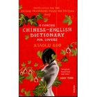 A Concise Chinese-English Dictionnary for lovers