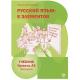 Russian Language: 5 elements A2 Textbook + Audio CD MP3 / Russkij jazyk: 5 elementov A2 Uchebnik + CD MP3.