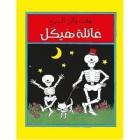 Funny Bones (Arabic)