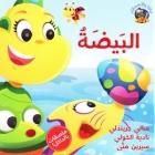 Hey Fafa: The Egg/Hey Fafa: Al Beida (Arabic edition)