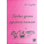 Pervye uroki russkogo pisma / The first lessons of Russian letters