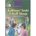 Kallimni Arabi fi Kull Haaga. Advanced course in spoken Egyptian arabic5