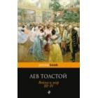 Vojna i mir. Tom III-IV.  (Guerra y Paz. Vol III-IV)