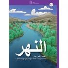 An-nahr A2, Lengua árabe - Libro del alumno
