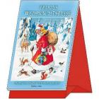 Teddys Wiehnachtreise. Adventskalender