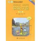 Kuaile Hanyu vol. 3. Libro del estudiante