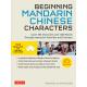Beginning Mandarin Chinese Characters Volume 1: Learn 300 Chinese Characters and 1200 Words and Phrases with Activities and Exercises