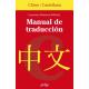 Manual de traducción Chino-Castellano