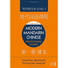 Modern Mandarin Chinese: The Routledge Course Textbook Level 1