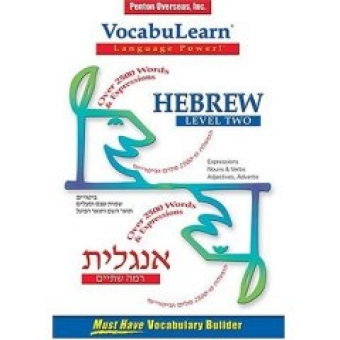 VocabuLearn Hebrew/English Level 2 (4 Audio CDs)