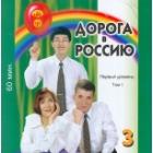 Doroga v Rossiju 3. Tom 1 Audio CD (B1) / The way to Russia 3. T1 Audio CD (B1)