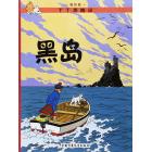 Tintín- La isla negra (Version en chino)