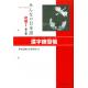 Minna no Nihongo, shokyû 1. Hyójun mondaishû 1. (Llibre d'exercicis) **2ª edició**