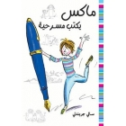 Bravo Max / Max yaktubu masrahiyya (Arabic Edition)