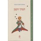 Hanasikh hakatan / El Principito (Hebreo )
