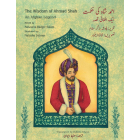 The Wisdom of Ahmad Shah: English-Urdu Bilingual Edition (Hoopoe Teaching-Stories)