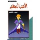 The Little Prince/El Principito (inglés - árabe)