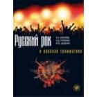 Russkij rok i russkaja grammatika / Russian rock and Russian grammar