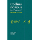 Collins Korean Essential Dictionary: Bestselling bilingual dictionaries