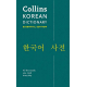 Collins Korean Essential Dictionary: Bestselling bilingual dictionaries