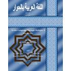 Arabic Language through Dialogue-3
