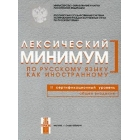 Leksicheskij minimum po russkomu jazyku kak inostrannomu. 2 sertifikatsionnyj uroven. Obschee vladenie./ Lexical minimum of Russian as a foreign language. Level B2