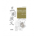 Romance of the Three Kingdoms (Abridged Chinese Classic Series)