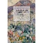 Joaquim Mir al camp de Tarragona (nova edició revisada i ampliada)