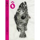 Eikyô: influencias japonesas #5 (Primavera 2012)