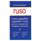 Diccionario ruso-español/español-ruso