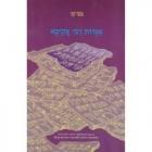 Agadot Rabí Akiba (Llegendes de Jerusalem de Rabí Akiba) Text en hebreu fàcil