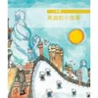 Petita història de Gaudí (Text en Xinès)