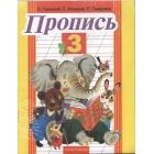 Propisi (pack de 3 libros de caligrafía rusa) - 5-8 años