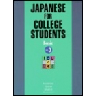 Japanese for college students. Basic Vol 3.