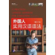 A Practical Chinese Grammar for Foreigners  (Textbook + Workbook, 2 vols.). Revised Edition 2008