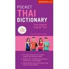 Periplus Pocket Thai Dictionary: Thai-English / English Thai