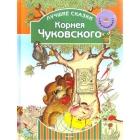 Korneia Chukovskogo + CD (Lychshne skazkin) / Korneia Chukovskogo + CD (The best tales)