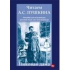Chitaem A.S. Pushkina. Pikovaja dama / Leer a Pushkin. La dama de picas B2