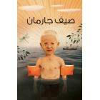 Garmann's Sommer / Garmann wa al sayf (Arabic Edition)