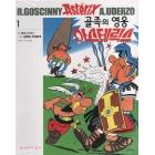 Asterix 01: Asterix el galo (coreano)