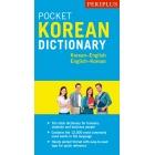 Periplus Pocket Korean Dictionary (Periplus Pocket Dictionaries)
