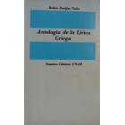 Antología de la lírica griega. (Versión rítmica de Rubén Bonifaz Nuño)