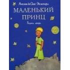 Malenkij prints / El Principito (ruso)