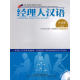 Chinese For Managers: Everyday Chinese vol.1 (Book + 2 CD)