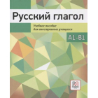 Russkij glagol: Russian Verb. Textbook for Foreign Students A1-B1